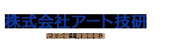 株式会社アート技研|祖師ヶ谷大蔵(世田谷区砧)の鍵交換・合鍵・純正キー