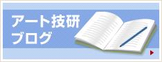 アート技研ブログ